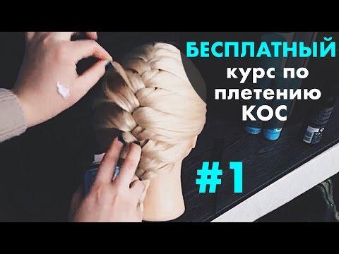 """БЕСПЛАТНЫЙ курс по плетению КОС с нуля♡ УРОК 1 """"Колосок"""" ♡LOZNITSA"""