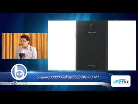 แบไต๋ไฮเทค - Samsung เปิดตัว Galaxy Tab3 Lite 7.0 แล้ว