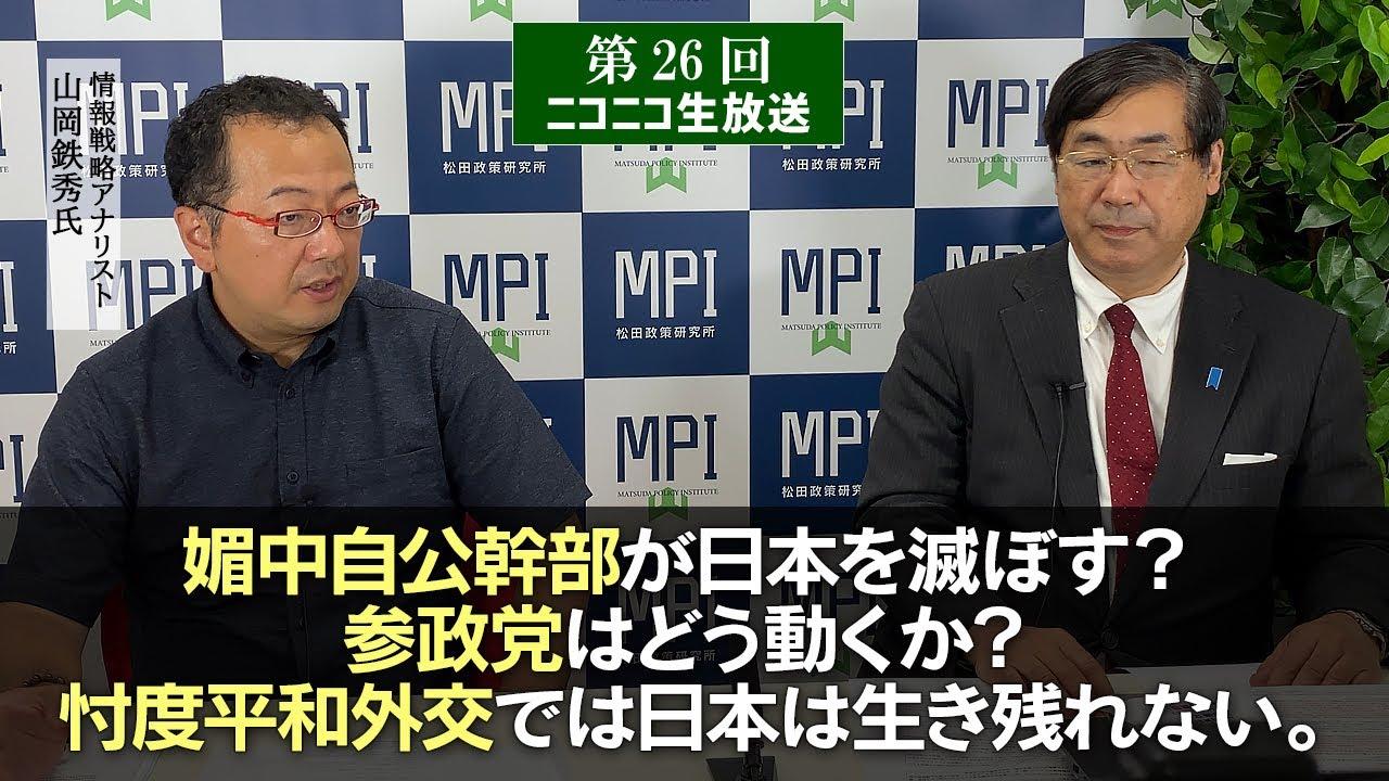 【松】第26回放送『媚中自公幹部が日本を滅ぼす?参政党はどう動くか?忖度平和外交では日本は生き残れない。』