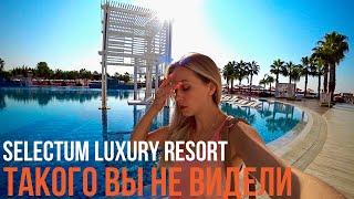 ТАКОГО ВЫ БОЛЬШЕ НИГДЕ НЕ УВИДИТЕ! Турция лучшие отели Selectum Luxury Resort 5* Обзор. Все включено