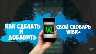 Как сделать и добавить словарь WIBR+ на андроид??? Ответ здесь!!!