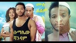 ሱማሌው ቫንዳም ሙሉ ፊልም Sumalew Vandam Ethiopian film 2019