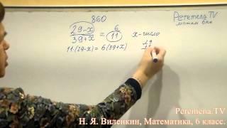 Виленкин, Математика, 6 класс, задача 860
