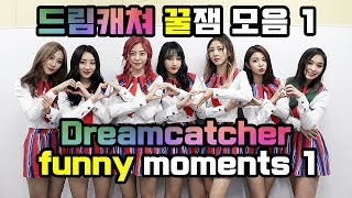 Download Video 드림캐쳐 꿀잼 모음 1 (Dreamcatcher Funny moments 1) MP3 3GP MP4