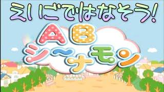 【しつけをアニメと歌で学べよ】 ABシ~ナモン えいごではなそう! テレビ...