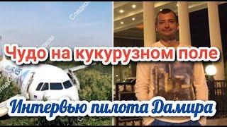 Пилот Дамир Юсупов сумел посадить Airbus A-321 с отказавшими двигателями