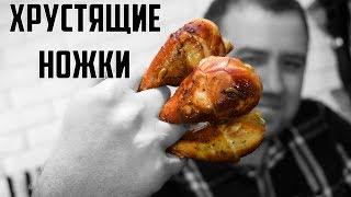 Простой рецепт ХРУСТЯЩИХ куриных ножек