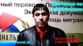 Медицинский Перевод С Сербского Языка(, 2015-03-30T10:44:52.000Z)
