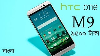 HTC One M9 Water Price in Bangladesh 2019!