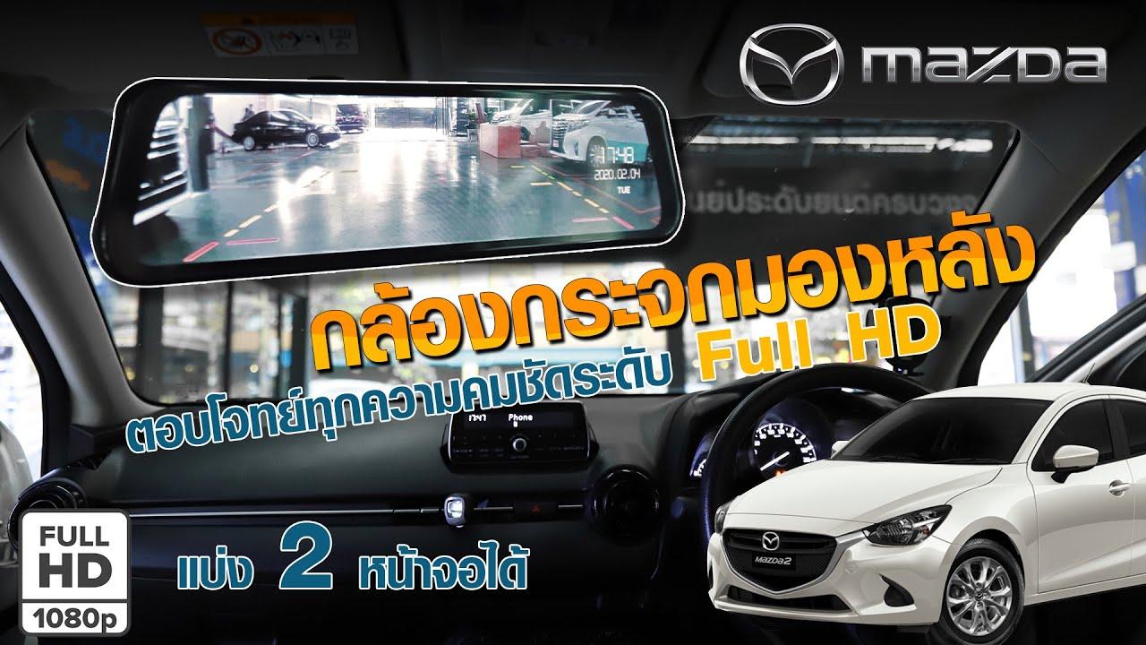กล้องกระจกมองหลัง ตอบโจทย์ทุกความคมชัด ระดับ Full Hd Mazda 2
