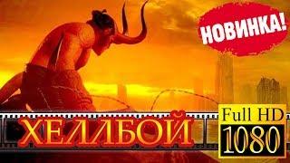 Хеллбой 2019 | Смотреть ОНЛАЙН в HD раньше всех !