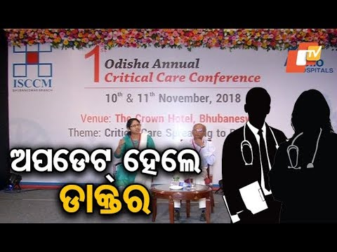 250 doctors attend two day Critical Care Conference in Bhubaneswar
