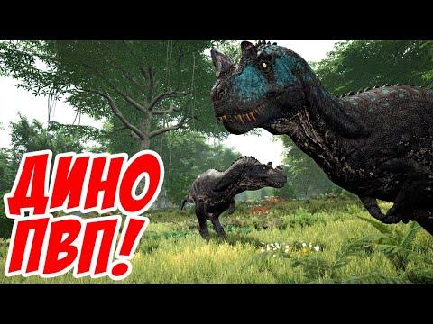 The Isle - Динозавры ОНЛАЙН! Мир динозавров! Римас выживает за Хищника!