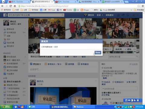 Facebook臉書:教學020-如何在臉書社團加入新成員