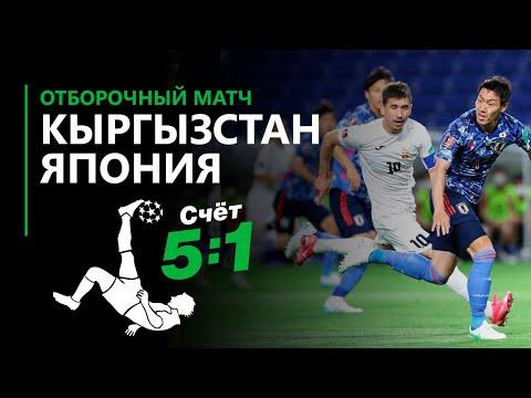 Кыргызстан - Япония 5:1