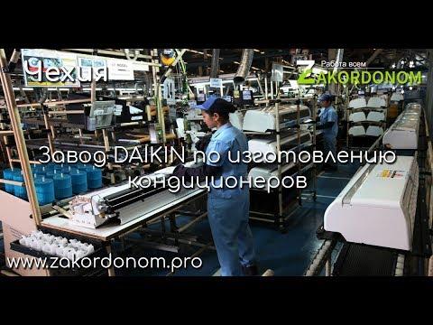Работа в Чехии! Японский завод DAIKIN  по изготовлению кондиционеров.