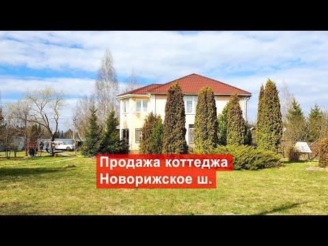 Продажа коттеджа 130м² и 20 соток в МО, Новорижское ш., дер. Троица
