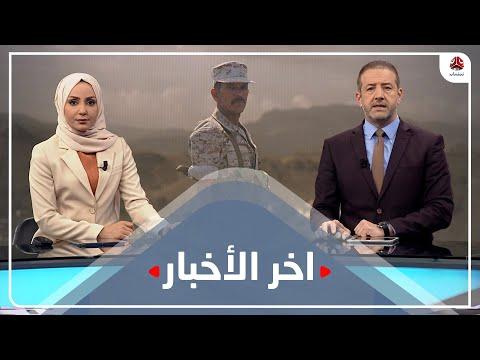 اخر الاخبار | 05 - 03 - 2021 | تقديم هشام جابر و مروه السوادي | يمن شباب