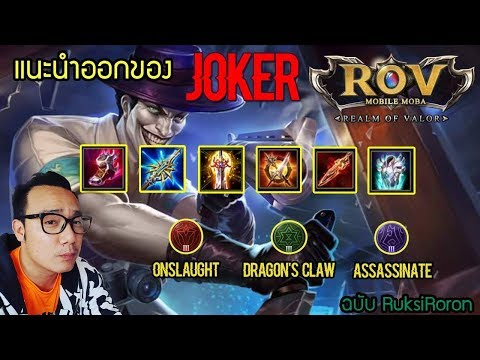 ROV : Joker : มันกำลังฮิตแบบเบาๆ ไม่บอกใคร ไม่หัดเล่นไว้คุณจะพลาดมาก มาดูประโยชน์ของมันกัน