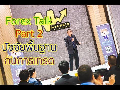 Forex Talk Part 2: เหลาปัจจัยพื้นฐานกับการเทรดเบื้องต้น