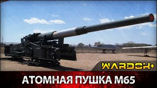 Испытание Атомной пушки  Энни  M65 / Wardok+
