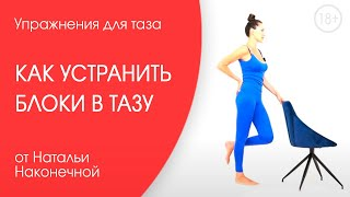 Упражнения для таза Гимнастика для тазобедренного сустава Женский и мужской таз устраняем блоки