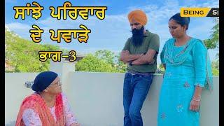 ਸਾਂਝੇ ਪਰਿਵਾਰ ਦੇ ਪਵਾੜੇ ਭਾਗ - 3/ Sanjhe ghar de paware Part-3 / Problems in joint family / Being Sikh
