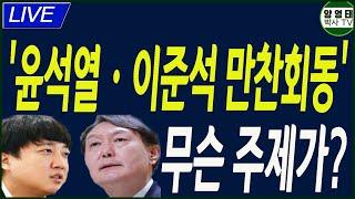 '윤석열ㆍ이준석 만찬회동'에서 무슨주제가?