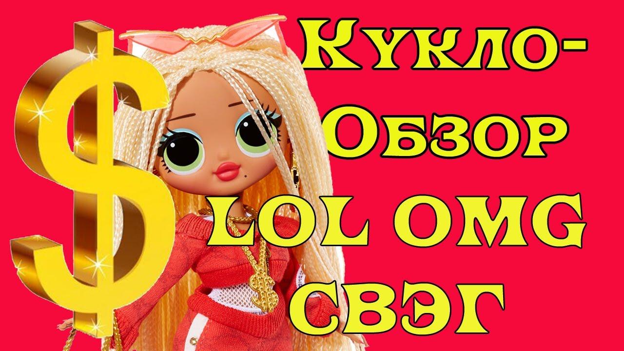 Кукло-обзор: LOL OMG SVAG - распаковка шикарной новой ...