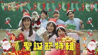 【中學頭條】聖誕節特輯|#聖誕節 就是要交換禮物啊 到底是什麼禮物呢|Merry Christmas