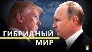 Кремлевская формула гибридного мира для Донбасса
