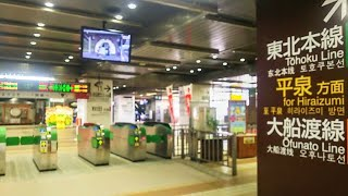 《乗り換え》一ノ関駅、東北新幹線からJR在来線へ。  Ichinoseki