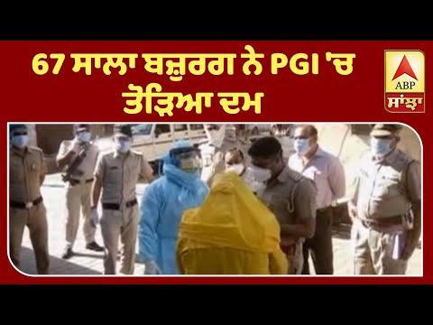 Haryana `ਚ Corona ਵਾਇਰਸ ਕਾਰਨ ਪਹਿਲੀ ਮੌਤ | ABP Sanjha