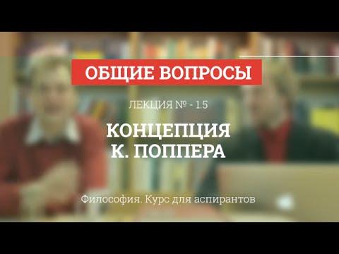 А 1.5 Концепция К. Поппера - Философия науки для аспирантов
