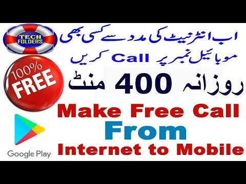 How To Make Free Call In India