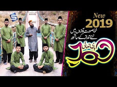 New Beautiful Hamd 2019 - Allahu Jalla Jalaluhu - Hafiz Aqeel Ahmad with Companions - by Studio5