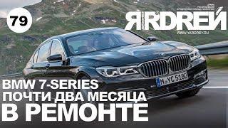 BMW 7-series - почти ДВА МЕСЯЦА В РЕМОНТЕ