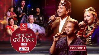 Prakash Saput Dashain Tihar Live 2077   Episode - 1   Samjhana Lamichhane Magar   Devendra Bablu