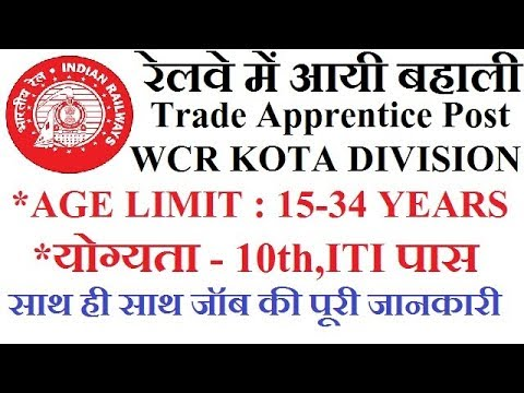 Indian Railway Recruitment 2017 for Trade Apprentice Post (WCR KOTA) Apply Online Now