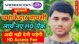 Videocon D2H Launch New Hd Packages | HD CLASSIC, HD MEGA & HD ULTIMATE
