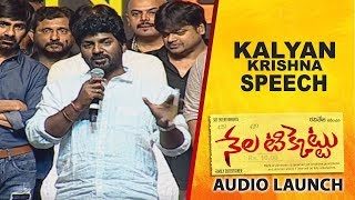 Kalyan Krishna Speech At Nela Ticket Movie Audio Launch