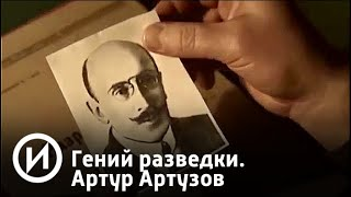 "Гений разведки. Артур Артузов | Телеканал ""История"""