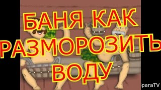 БАНЯ.КАК РАЗМОРОЗИТЬ ВОДУ В ТРУБЕ!?BATH. HOW TO DEFREEZE WATER IN THE PIPE!?(БАНЯ.КАК РАЗМОРОЗИТЬ ВОДУ В ТРУБЕ!?BATH. HOW TO DEFREEZE WATER IN THE PIPE!?, 2015-12-31T17:54:19.000Z)