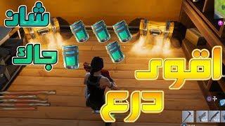 Fortnite GameShow 1.38   فورت نايت باتل رويال أقوى درع Video