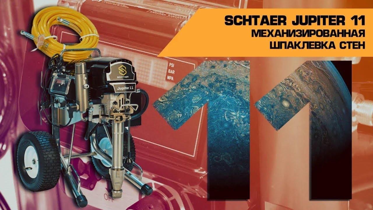 SCHTAER JUPITER 11 Механизированная шпаклевка стен