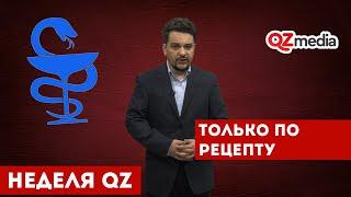 Неделя QZ / Только по рецепту