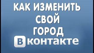 Как Поменять Город в Вконтакте
