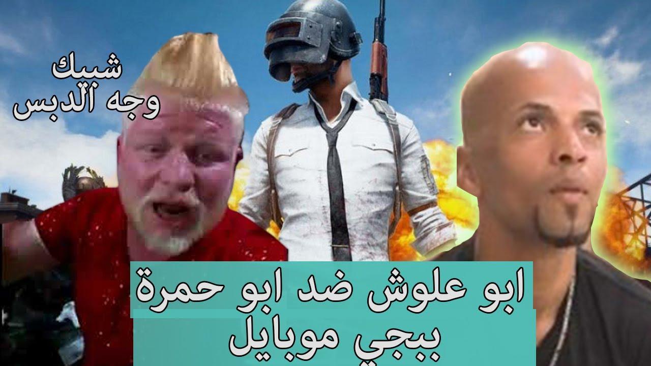 Photo of PUBG MOBILE FUNNY MOMENTS/ابو علوش وابو حمرة يلعبون بوبجي تحشيش فول ببجي موبايل – اللعاب الفيديو