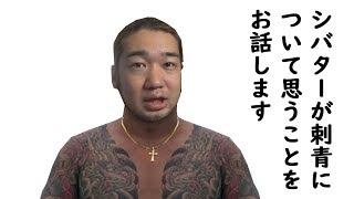シバターがタトゥーについて思う事【りゅうちぇる刺青騒動他】 thumbnail