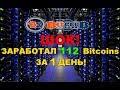 ШОК !!! Bitclub Network заработал 112 Биткоинов (Bitcoin) за 1 день !!!